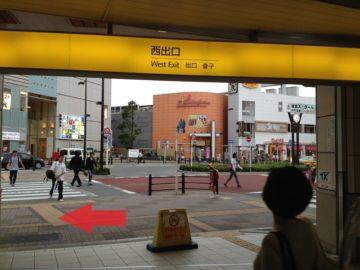 1.改札口を出て左へ曲がります。西出口の黄色い看板をくぐってすぐの歩道を左折します。(横断歩道はわたりません)
